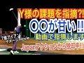 WGSL ゴルフ練習風景サラリーマンY様編vol.3 アイアンショットでの課題・・・