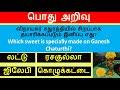 #TheTinyBrain  |Interesting Indian Festival Quiz | Festival Quiz | தமிழ் English | Quiz in Tamil