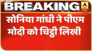 Sonia Gandhi ने सरकार की तारीफ की, PM Modi को चिट्ठी लिखी, Corona से लड़ाई के लिए दिए सुझाव |
