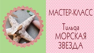 DIY❧Морская звезда тильда из ткани Мастер-класс❦Tilda Sea Star of fabric❦How to make/Tilda4kids