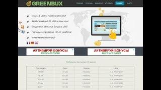 БУКС GREENBUX  хороший заработок без вложений (мин. на вывод 1$)