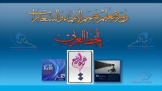 دورة تعليم تصميم الاسماء والشعارات بالخط العربي  الدرس الخامس تصميم اسم زهرة الربيع