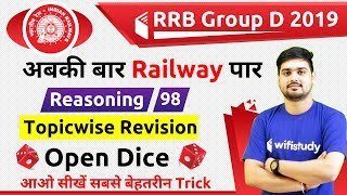 1:30 PM RRB Group D 2019 | Reasoning by Hitesh Sir | Open Dice