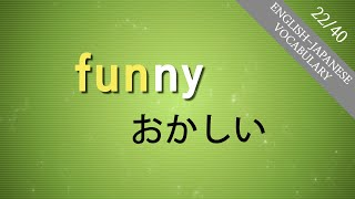 Learn Japanese vocabulary with songs!   English to Japanese, Japanese to English (22/40)