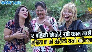 हामी २ जना मिलेरै गर्छौ-मुखिया बाको छोरीको यस्तो चर्तिकला  Saru & Anumati  Wow Talk   Wow Nepal