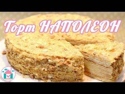 Торт НАПОЛЕОН с Заварным Кремом😋🍰 Простой Рецепт Торта Наполеон В Домашних Условиях