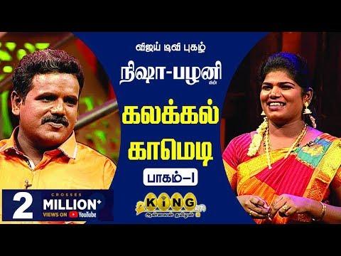 விஜய் டிவி புகழ் அறந்தாங்கி நிஷா  பழனி கலக்கல் காமெடி தொகுப்பு - 1   Vijay TV Nisha - Palani  