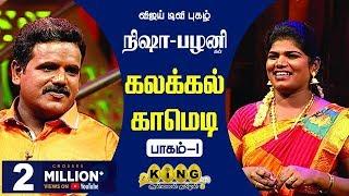 விஜய் டிவி புகழ் அறந்தாங்கி நிஷா  பழனி கலக்கல் காமெடி தொகுப்பு - 1 | Vijay TV Nisha - Palani |