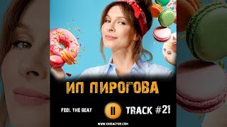 ИП ПИРОГОВА сериал МУЗЫКА OST #21 feel the beat Елена Подкаминская Александр Константин