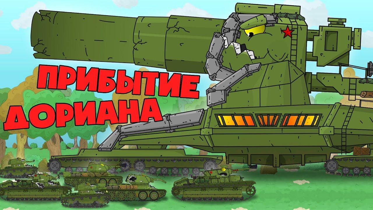 Тактическое отступление Советов  Мультики про танки