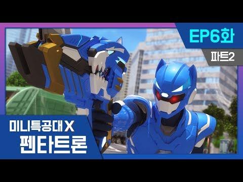 [미니특공대X:펜타트론] EP6화 -