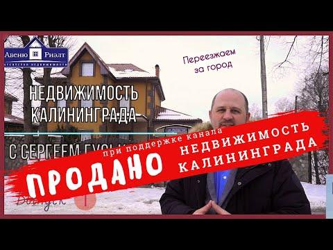 Купить дом в Калининграде.  Переезжаем в пос. Дорожный.
