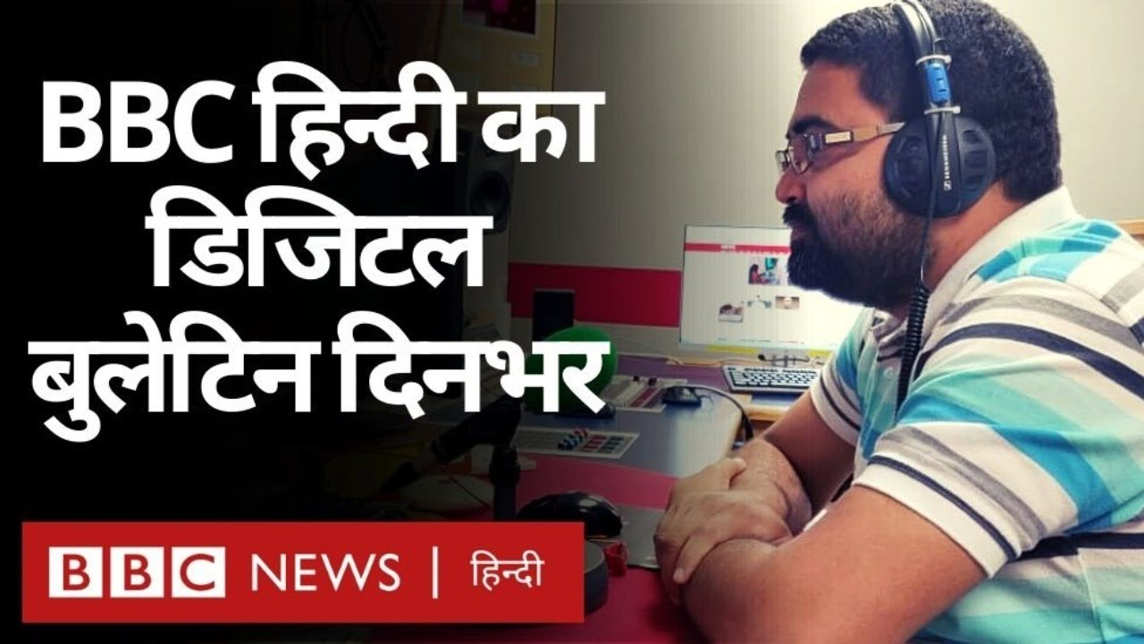 BBC Hindi का डिजिटल बुलेटिन 'दिनभर' (BBC Hindi)