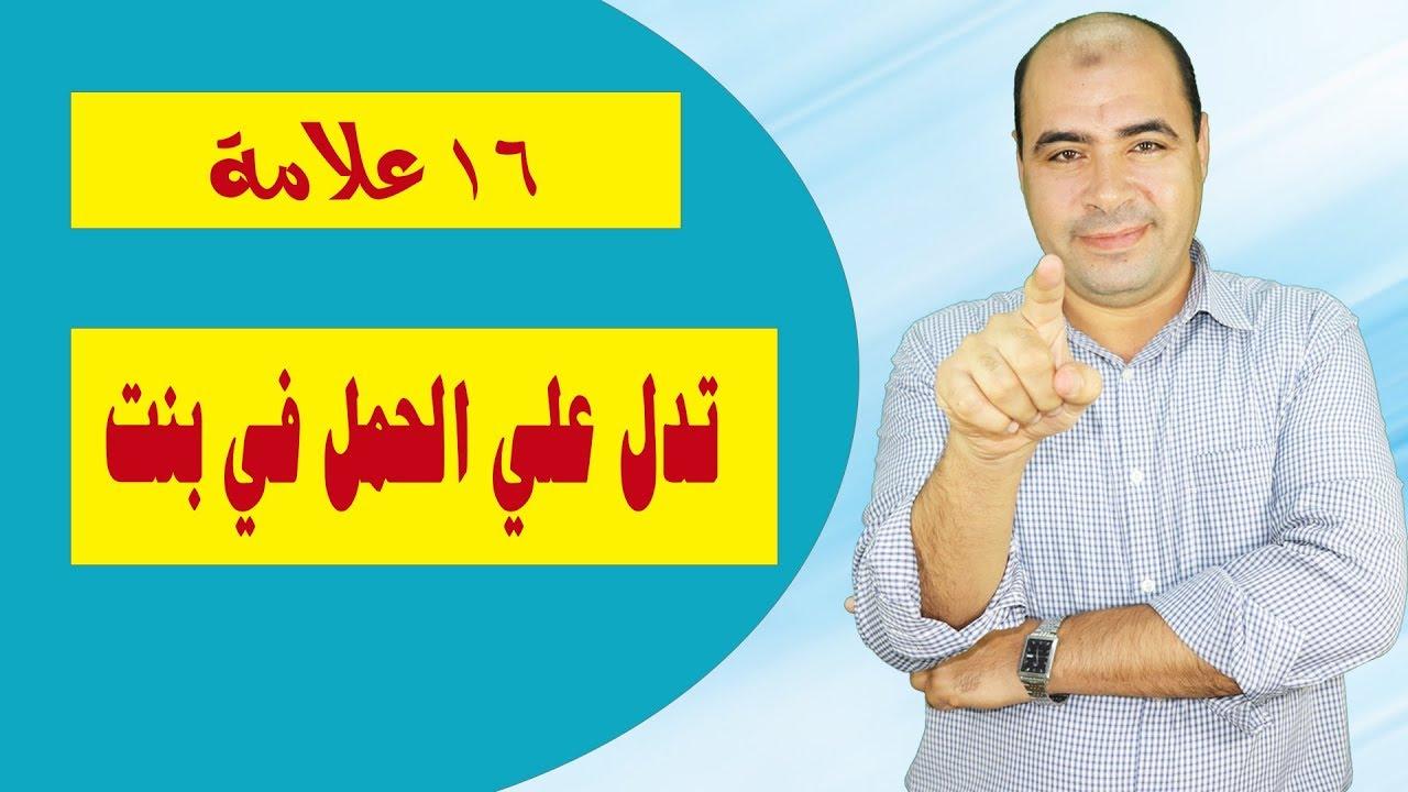16 علامة مؤكدة تدل علي الحمل في بنت Youtube