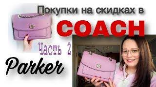 Покупки на скидках! Обзор сумки Coach Parker