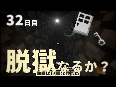 【マイクラ】刑務所から逃げ出す物語~第三章~【32日目】