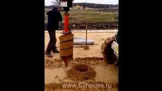 Бурение отверстий под столбчатый фундамент, заборы, столбы.(Строительство каркасных домов www.62house.ru., 2014-04-08T11:34:27.000Z)