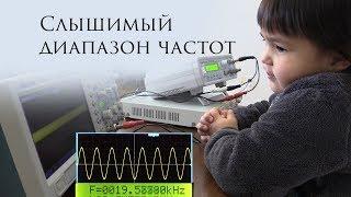 Наука и техника с Риной. Слышимый диапазон частот
