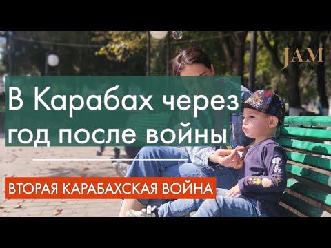 Кто и как живет в Нагорном Карабахе: поездка спустя год после второй войны