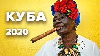 ★КУБА 2020. Куба свои ходом. Проехали 4 000 км. Самостоятельные путешествия. Цены на кубе.Куба отели