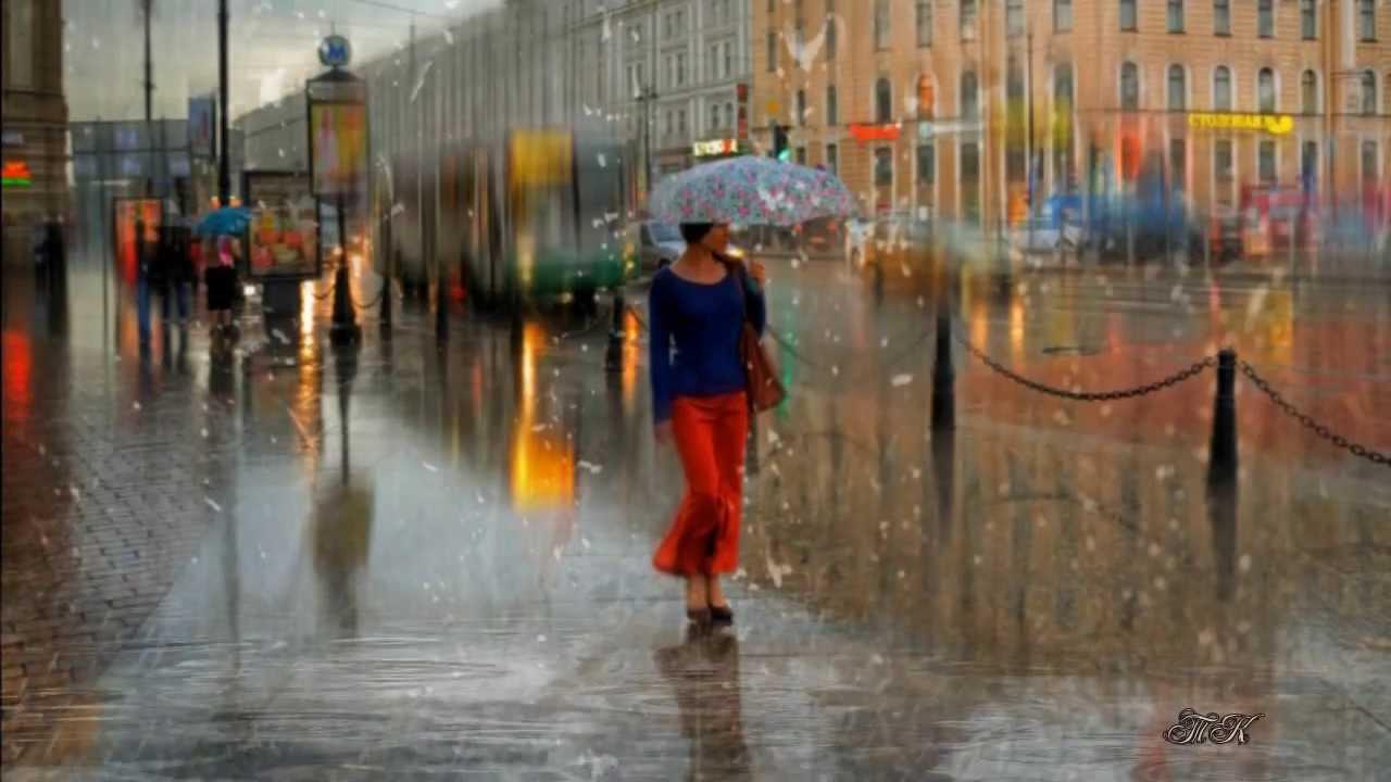 в городе дождь уматурман слушать