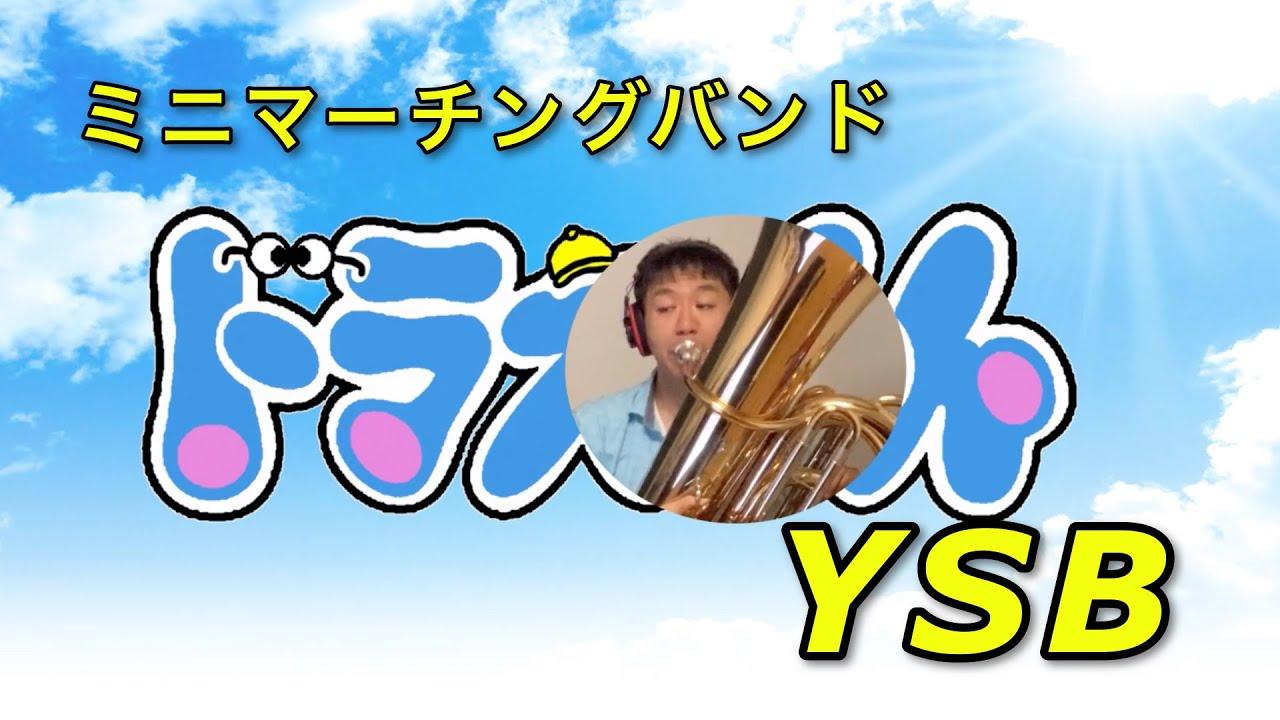 【YSB】ドラえもん