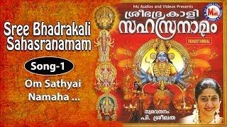 Om sathyai namaha - Sree Bhadrakali Sahasranamam