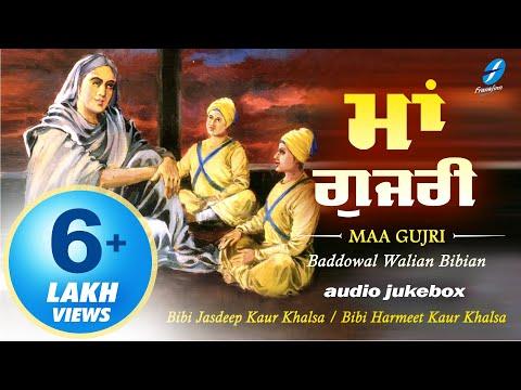 Maa Gujri ● Baddowal Walian Bibian ● New Punjabi Shabad Kirtan Gurbani Jukebox