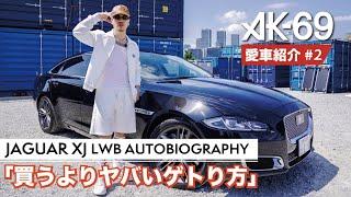 AK-69の愛車紹介 #2「JAGUAR XJ LWB AUTOBIOGRAPHY」