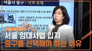 사람과 돈이 모이는 임대사업 적소, 서울시 중구 지역분…