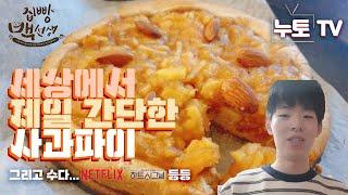 [집빵백선생 1회] 세상쉬운 사과파이 만들기 / 하트시…
