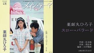 Vocal; Hiroko Yakushimaru, 薬師丸ひろ子 Lyrics; Takashi Matsumoto, ...