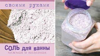 Полезная соль для ванны своими руками. Простой рецепт и целая ванна удовольствия)