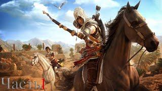 Assassin's Creed: Origins - Часть 1 (Стрим)
