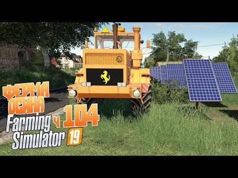 Фермер начал новую стройку - ч104 Farming Simulator 19