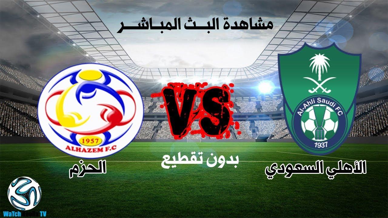 مشاهدة مباراة الاهلي والحزم بث مباشر بتاريخ 07-02-2019 الدوري السعودي