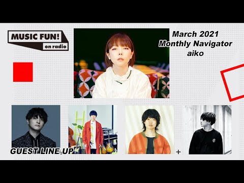 【aiko】3月マンスリーMCはaiko!藤原聡 (Official髭男dism)、片岡健太 (sumika)、石原慎也 (Saucy Dog)、Rin音も出演!【J-WAVE・WOW MUSIC】