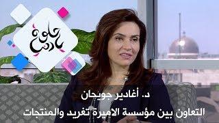 د. أغادير جويحان - التعاون بين مؤسسة الاميرة تغريد والمنتجات التي يقدمونها
