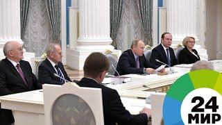 Путин: От решений КС зависит обеспечение прав человека - МИР 24