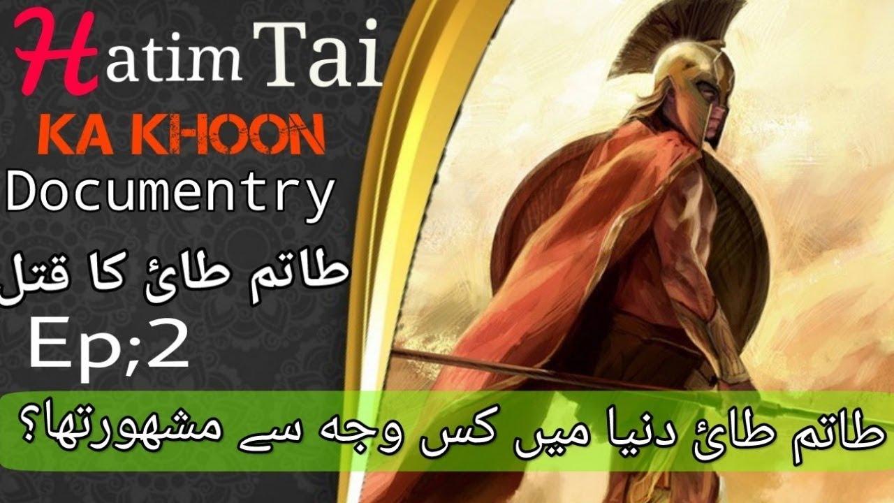 Hatim Tai ka Qatel Or yaman ka badshah Hatim Tai story in Urdu and hindi l  by Amazing urdu world