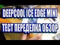 Обзор тест доработка  DEEPCOOL ICE EDGE MINI FS V2.0 за 450 рублей