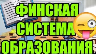 ПОЧЕМУ ФИНСКАЯ СИСТЕМА ОБРАЗОВАНИЯ ЛУЧШАЯ В МИРЕ? 2/2