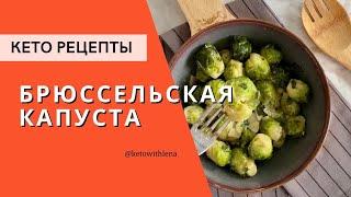 Брюссельская капуста со сливками / Кето рецепты/ Кето гарниры