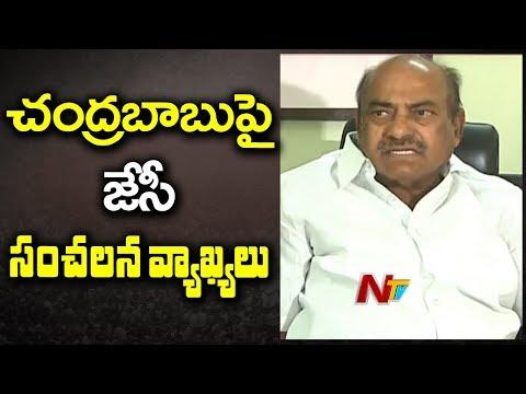 JC Diwakar Reddy Sensational Comments on Chandrababu and TDP Sitting MLAs   NTV