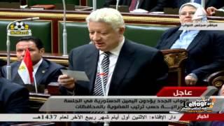 """بالفيديو.. """"مرتضى منصور"""" يتجاهل الحلف على الدستور كاملًا.. ويؤكد: مش معترف بالثورة !"""