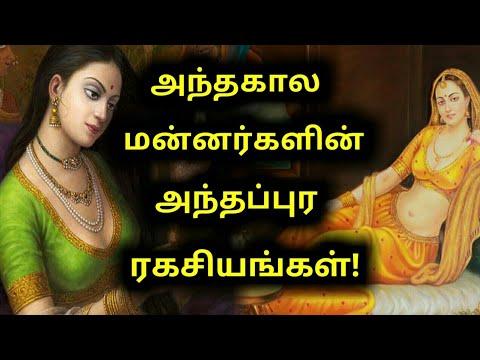 அந்தகால மன்னர்களின் அந்தப்புர ரகசியங்கள்! | Tamil new|secrets of ancient queens|anthapuran secret