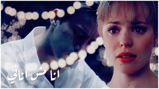 عمرو دياب - أنا مش أناني (كلمات)