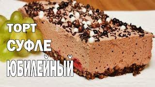 Торт Суфле Юбилейный.  ДОМАШНИЕ РЕЦЕПТЫ С ВИДЕО №200.