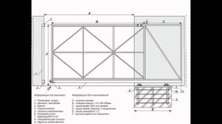 видео Ворота из профнастила своими руками: конструкция, схемы, чертежи