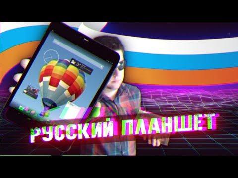 Самый РУССКИЙ планшет